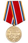 Медаль «За отвагу на пожаре» МЧС с бланком удостоверения