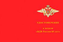 Медаль «ВДВ России 85 лет» №3 с бланком удостоверения