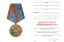 Удостоверение к награде Медаль «ВДВ России 85 лет» №3 с бланком удостоверения