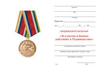 Удостоверение к награде Медаль «За участие в боевых действиях в Таджикистане» с бланком удостоверения