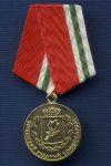 Медаль «90 лет Ишимскому уездному комиссариату Курганской обл.»