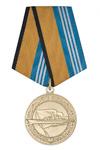Медаль МО России «За службу в надводных силах» с бланком удостоверения