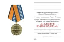 Удостоверение к награде Медаль МО России «За службу в надводных силах» с бланком удостоверения