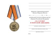 Удостоверение к награде Медаль МО РФ «За службу в морской авиации» с бланком удостоверения