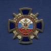 Знак «90 лет уголовно-исполнительным инспекциям ФСИН России»
