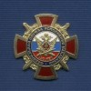 Знак «130 лет УИС России»