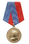 Медаль «Генерал Ермолов. За безупречную службу»