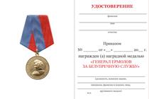 Удостоверение к награде Медаль «Генерал Ермолов. За безупречную службу»
