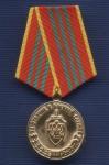 Медаль «За отличие в военной службе ФСБ России» III ст.
