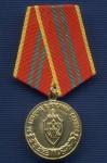 Медаль «За отличие в военной службе ФСБ России» II ст.