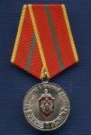 Медаль «За отличие в военной службе ФСБ России» I ст.