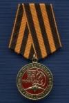Медаль «65 лет Победы. Ветерану Великой Отечественной войны»