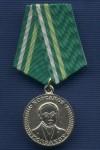 Медаль «Корсаков. За выдающийся вклад в развитие мировой гомеопатии»