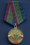 Медаль «280 лет Ростехнадзору»