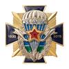 Знак «85 лет ВДВ России» №1