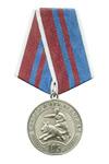 Медаль «105 лет кинологической службы УИС»