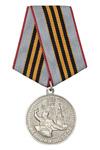 Медаль «70 лет Великой Победы»