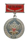 Медаль «90 лет ВО ЖДТ РФ. Ветеран»