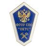 Знак «Об окончании Омского колледжа транспортного строительства»