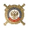 Знак «75 лет в/ч 7438 спецназа ВВ МВД РФ»