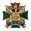 Знак «Пограничная служба ФСБ России»