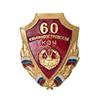 Знак «60 лет Каменноостровской КЭЧ г. Ленинград»