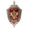 Знак «95 лет ФСБ Российской Федерации»