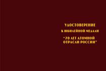 Медаль «70 лет атомной отрасли России» с бланком удостоверения