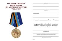 Удостоверение к награде Медаль «70 лет атомной отрасли России» с бланком удостоверения