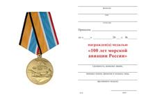 Удостоверение к награде Медаль «100 лет Морской авиации» с бланком удостоверения
