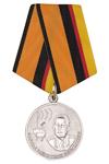 Медаль МО РФ «Маршал войск связи Пересыпкин»