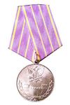 Медаль «За отличие в труде» ФСИН