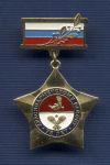 Знак «75 лет Красноармейскому району Самарской области»