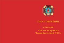 Медаль «30 лет ликвидации аварии на ЧАЭС» с бланком удостоверения