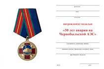 Удостоверение к награде Медаль «30 лет ликвидации аварии на ЧАЭС» с бланком удостоверения