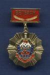 Знак «90 лет ВЧК-ФСБ. Ветеран»