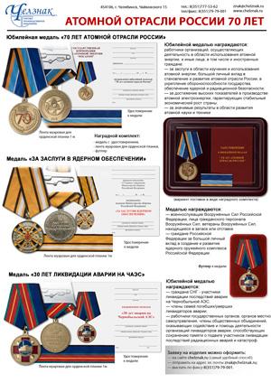 70-лет атомной отрасли России