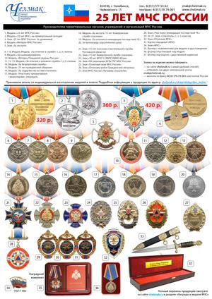 25-лет МЧС России