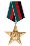 Орден «Звезда» Демократической Республики Афганистан I степени с бланком удостоверения (ДРА)