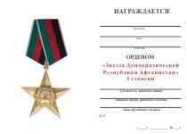 Удостоверение к награде Орден «Звезда» Демократической Республики Афганистан I степени с бланком удостоверения (ДРА)