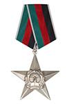 Орден «Звезда» Демократической Республики Афганистан III степени с бланком удостоверения (ДРА)