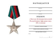 Удостоверение к награде Орден «Звезда» Демократической Республики Афганистан III степени с бланком удостоверения (ДРА)
