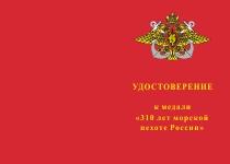 Купить бланк удостоверения Медаль «310 лет морской пехоте России» с бланком удостоверения