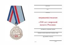 Удостоверение к награде Медаль «310 лет морской пехоте России» с бланком удостоверения