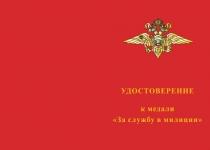 Удостоверение к награде Медаль «За службу в милиции» с бланком удостоверения