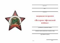 Удостоверение к награде Орден «Ветеран Афганской войны» с бланком удостоверения