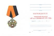 Удостоверение к награде Знак «65 лет спецназу ГРУ ГШ ВС РФ» с бланком удостоверения