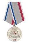 Медаль «315 лет службе тыла ВС РФ»