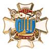 Знак «55 лет 1077 ВП МО РФ» с бланком удостоверения