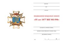 Удостоверение к награде Знак «55 лет 1077 ВП МО РФ» с бланком удостоверения